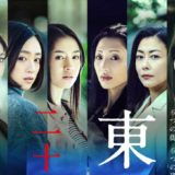 WOWOW「東京二十三区女」最終話|璃々子の目的と衝撃の真実