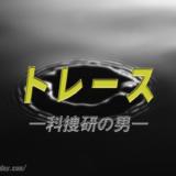 ドラマ「トレース―科捜研の男―」