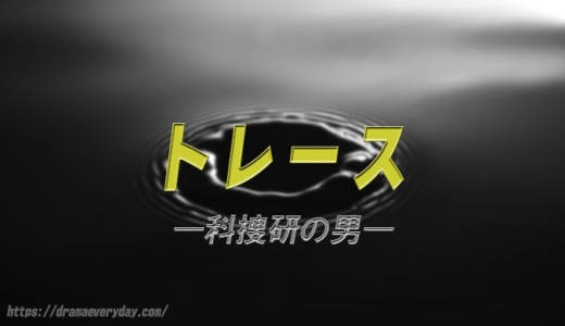 トレース-科捜研の男-|登場人物(キャスト)・あらすじ・原作