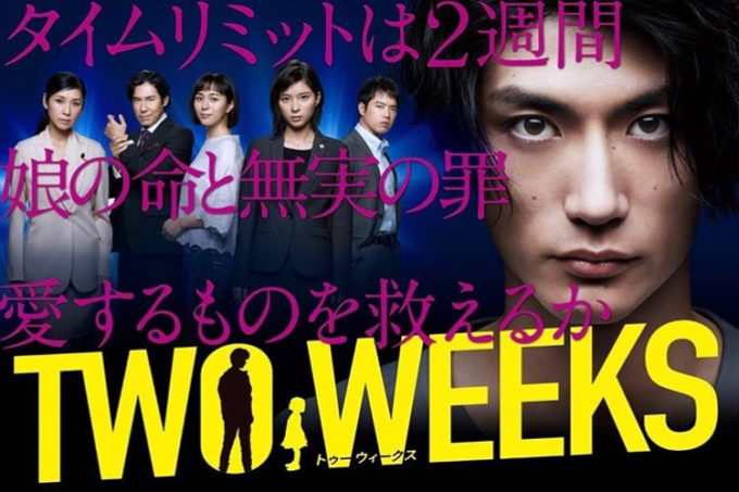 日本版「TWO WEEKS」