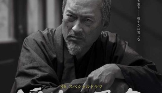 NHKドラマ「浮世の画家」登場人物(キャスト)・あらすじ・原作