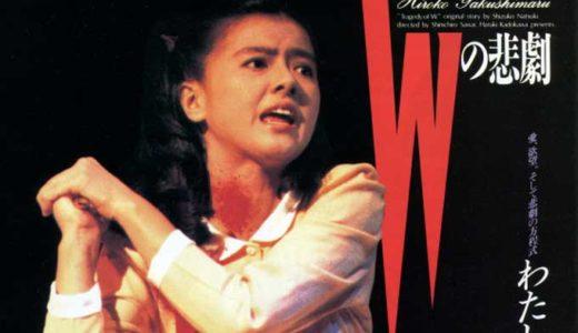 映画「Wの悲劇(1984)」感想|三田佳子と薬師丸ひろ子の名セリフを楽しむ
