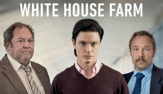 海外ドラマ「ホワイトハウス・ファームの惨劇」あらすじキャスト