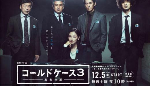 WOWOWドラマ「コールドケース3 ~真実の扉~」あらすじキャスト