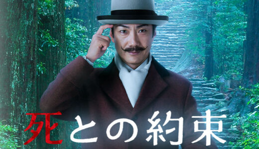 日本版「死との約束」あらすじネタバレ感想