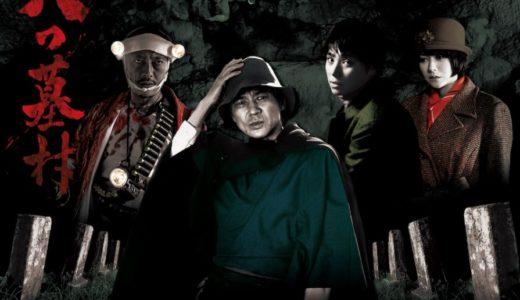 NHKドラマ「八つ墓村」登場人物(キャスト)・あらすじ・原作