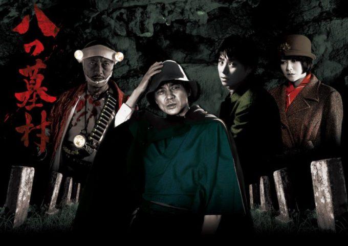 NHKドラマ「八つ墓村」