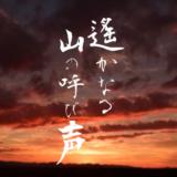 映画「遙かなる山の呼び声」