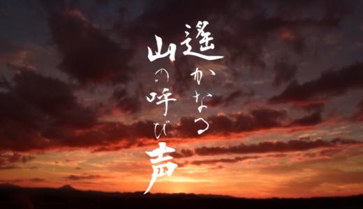 映画「遙かなる山の呼び声」感想|日本映画史に残るラストシーン